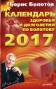 Календарь здоровья и долголетия по Болотову на 2017 год